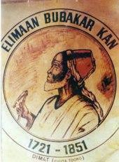 16éme édition de la ziarra annuelle Elimane Boubacar Kane , Dimat diery et Dimat Walo dans la ferveur religieuse les 29,30 et 31 MARS 2017